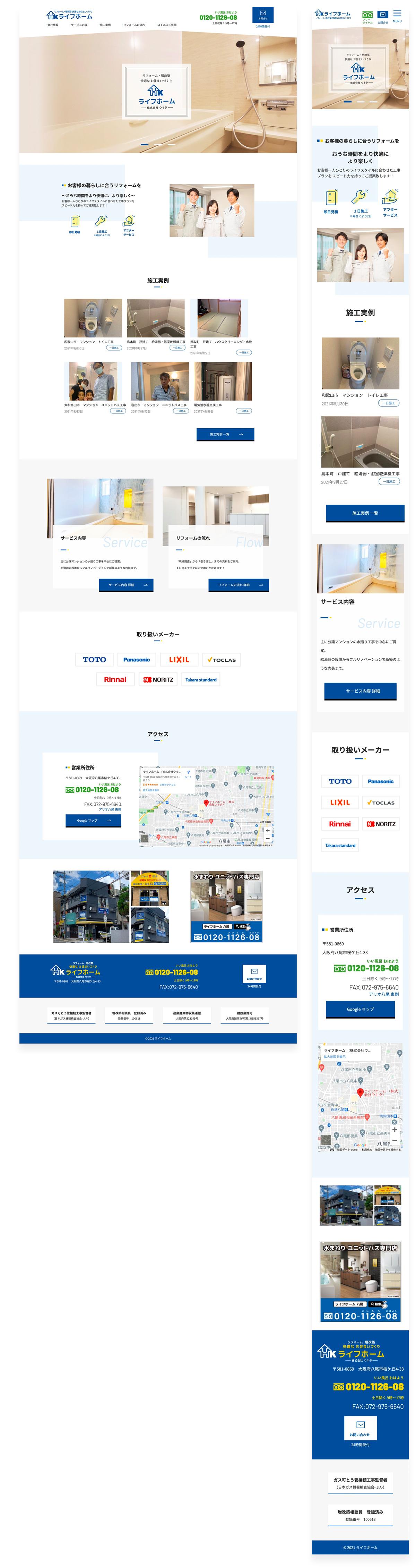 Life Home デザイン画像